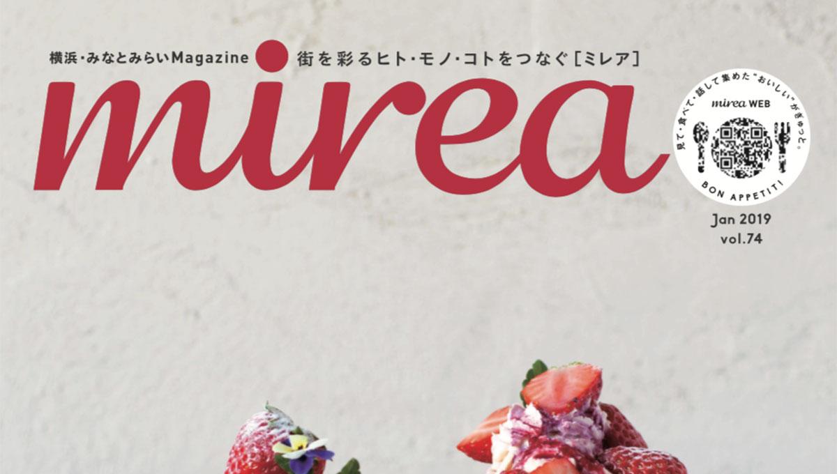 mirea vol.74 2019年1月18日発行号