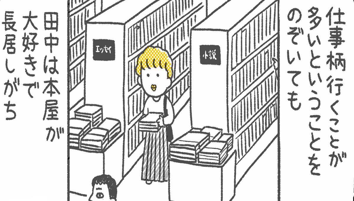 第32話 書店は都会の森林浴